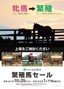 繁殖馬セール募集ポスター